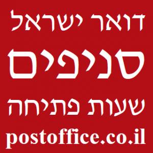 דואר-ישראל-סניפים-שעות-פתיחה-postoffice.co.il