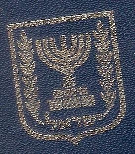 הנפקת רישיון רכב/נהיגה בסניפי דואר ישראל
