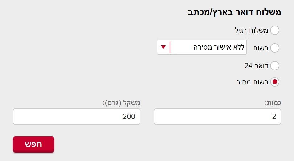 מחשבון מחירים לביצוע משלוח - דואר ישראל
